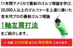 吉本巧の1軸左肩打法