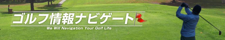 ゴルフ情報ナビゲート